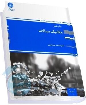 مکانیک سیالات دکتر محمد سمیع پور انتشارات پوران پژوهش
