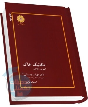 کتاب اصول و مفاهیم مکانیک خاک دکتر مهراب جسمانی انتشارات پوران پژوهش