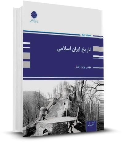 کتاب تاریخ ایران اسلامی پوران پژوهش اثر مهدی وزین افضل