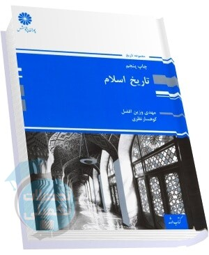 کتاب تاریخ اسلام مهدی وزین افضل انتشارات پوران پژوهش