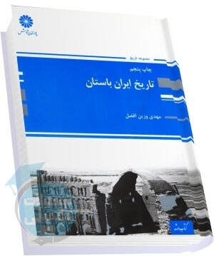 کتاب تاریخ ایران باستان مهدی وزین افضل انتشارات پوران پژوهش