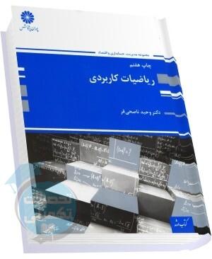 کتاب ریاضیات کاربردی دکتر ناصحی فر انتشارات پوران پژوهش