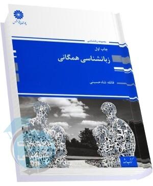 کتاب زبانشناسی همگانی فائقه شاه حسینی انتشارات پوران پژوهش