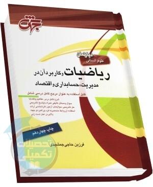 کتاب ریاضیات و کاربرد آن در مدیریت، حسابداری و اقتصاد فرزین حاجی جمشیدی