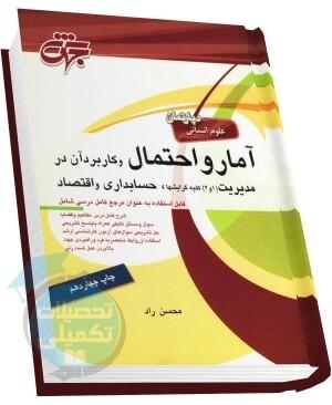کتاب مرجع کامل آمار و احتمال محسن راد مرکز نشر جهش
