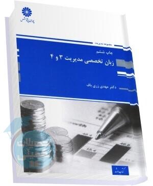 کتاب زبان تخصصی مدیریت 3و4 دکترمهدی زری باف انتشارات پوارن پژوهش