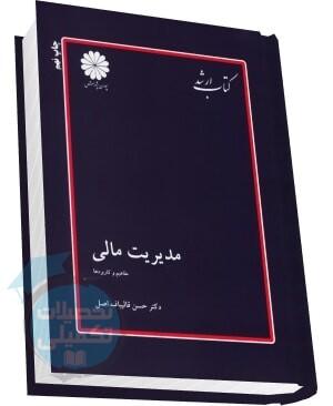 کتاب مدیریت مالی دکتر حسن قالیباف اصل انتشارات پوران پژوهش