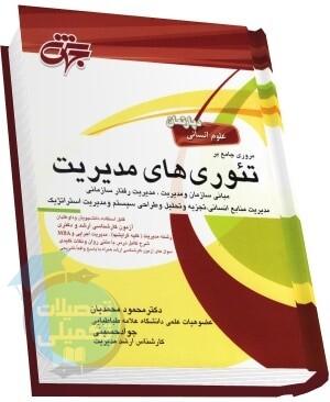 کتاب تئوریهای مدیریت دکتر محمود محمدیان نشر جهش