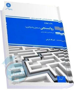 کتاب روانسنجی نصرالله فرجی انتشارات پوران پژوهش