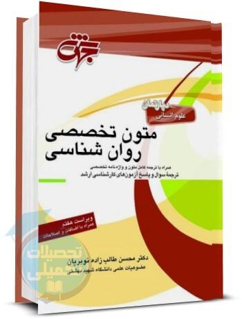 زبان تخصصی روانشناسی دکتر محسن طالب زاده نوبریان نشر جهش