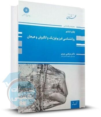 خرید کتاب روانشناسی فیزیولوژیک و انگیزش و هیجان دکتر پیری انتشارات پوران پژوهش