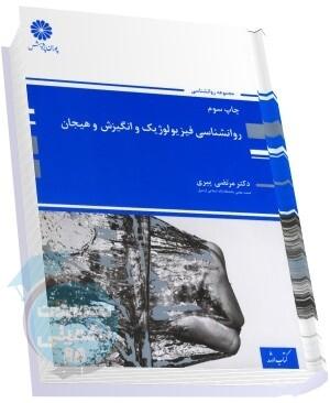 کتاب روانشناسی فیزیولوژیک و انگیزش و هیجان دکتر مرتضی پیری انتشارات پوران پژوهش