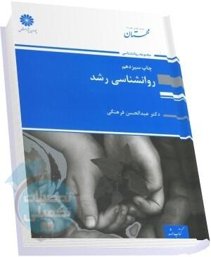 کتاب روانشناسی رشد پوران پژوهش
