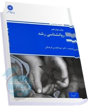 کتاب روانشناسی رشد دکتر عبدالحسن فرهنگی انتشارات پوران پژوهش