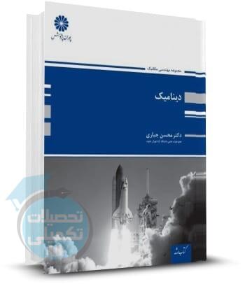 کتاب دینامیک دکتر محسن جباری انتشارات پوران پژوهش
