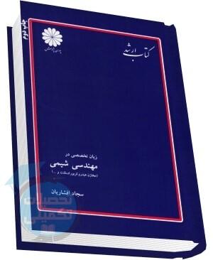 کتاب زبان تخصصی مهندسی شیمی تألیف سجاد افشاریان انتشارات پوران پژوهش