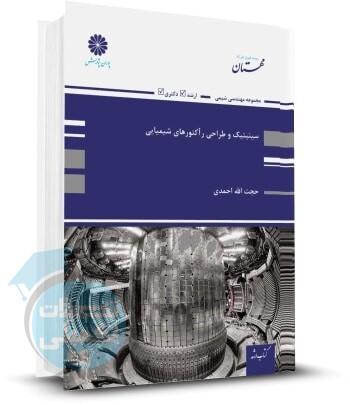 سینتیک و طراحی راکتورهای شیمیایی حجت الله احمدی انتشارات پوران پژوهش