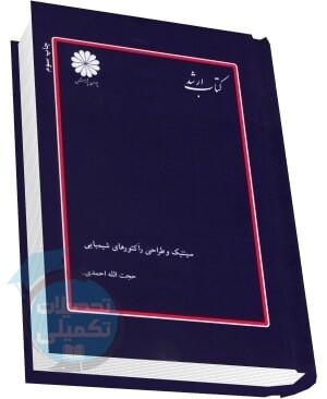 کتاب سینتیک و طراحی راکتورهای شیمیایی حجت الله احمدی انتشارات پوران پژوهش