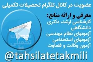 کانال تلگرام تحصیلات تکمیلی