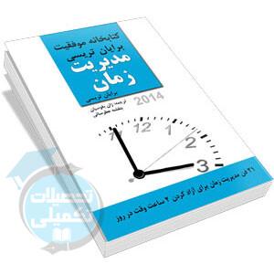 کتاب مدیریت زمان برایان تریسی ترجمه ژان بقوسیان