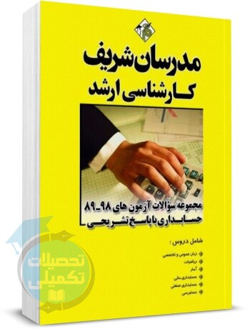 کتاب سوالات ارشد حسابداری با پاسخ تشریحی مدرسان شریف