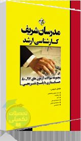 کتاب سوالات ارشد حسابداری مدرسان شریف