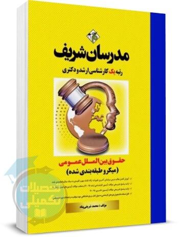حقوق بین الملل عمومی مدرسان شریف