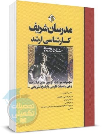 سوالات ارشد ادبیات فارسی, کتاب تست کنکور ارشد ادبیات فارسی با پاسخ تشریحی