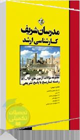 کتاب سوالات ارشد تاریخ مدرسان شریف