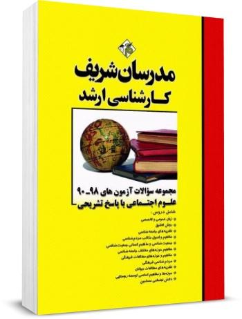 کتاب سوالات ارشد علوم اجتماعی , کتاب تست ارشد علوم اجتماعی