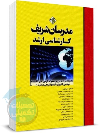 سوالات کارشناسی ارشد مهندسی کامپیوتر, کتاب تست ارشد کامپیوتر با پاسخ تشریحی