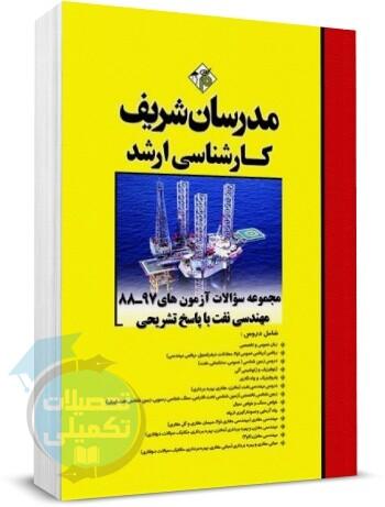 سوالات ارشد مهندسی نفت, کتاب تست ارشد مهندسی نفت, سوالات کنکور کارشناسی ارشد مهندسی نفت