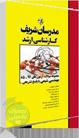 سوالات کارشناسی ارشد مهندسی شیمی مدرسان شریف