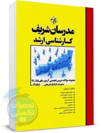 سوالات دروس تخصصی مدیریت آزمونهای ارشد 91 تا 98 با پاسخ تشریحی مدرسان شریف