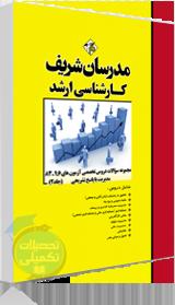 کتاب سوالات دروس تخصصی مدیریت آزمونهای ارشد 83 تا 96 با پاسخ تشریحی مدرسان شریف