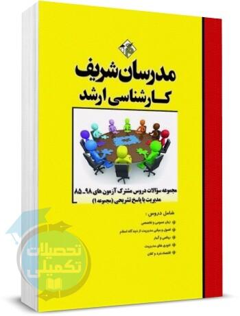 سوالات دروس مشترک مدیریت آزمونهای ارشد 85 تا 98 با پاسخ تشریحی مدرسان شریف