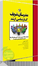 کتاب سوالات دروس مشترک مدیریت آزمونهای ارشد 85 تا 96 با پاسخ تشریحی مدرسان شریف