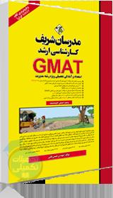 کتاب مرجع کامل GMAT استعداد و آمادگی تحصیلی مدرسان شریف