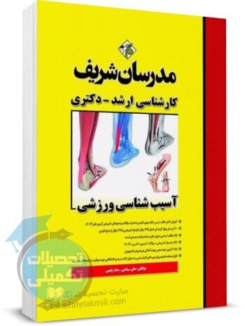 آسیب شناسی ورزشی مدرسان شریف, کتاب های مدرسان شریف اسیب شناسی ورزشی دکتری