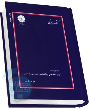 کتاب راهنمای زبان تخصصی روانشناسی یحیی سید محمدی