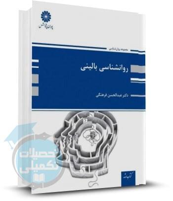 خرید کتاب روانشناسی بالینی پوران پژوهش اثر دکتر عبدالحسن فرهنگی