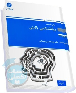 کتاب روانشناسی بالینی دکتر عبدالحسن فرهنگی انتشارات پوران پژوهش