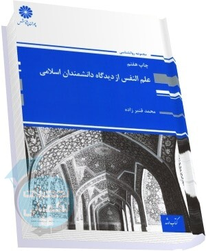 کتاب علم النفس از دیدگاه دانشمندان اسلامی محمد قنبرزاده انتشارات پوران پژوهش
