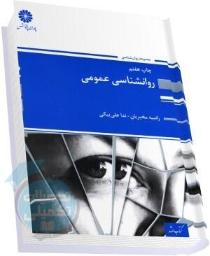 کتاب روانشناسی عمومی انتشارات پوران پژوهش