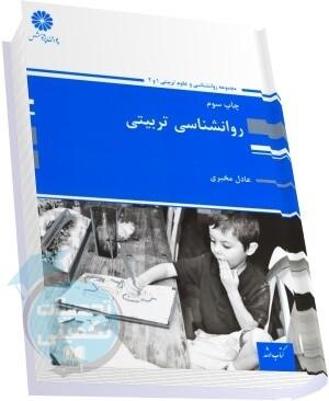 کتاب روانشناسی تربیتی عادل مخبری انتشارات پوران پژوهش