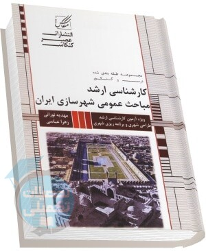 خلاصه مباحث کارشناسی ارشد مباحث عمومی شهرسازی ایران