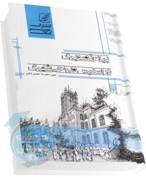 بیان تصویری در اسکیس طراحی شهری انتشارات عصر کنکاش