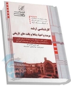 سوالات کارشناسی ارشد مرمت و احیاء بناها و بافت های تاریخی دانشگاه آزاد