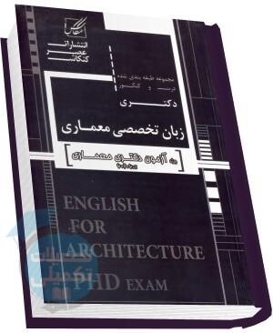 درس و کنکور دکتری زبان تخصصی معماری انتشارات عصر کنکاش