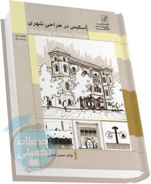 کتاب اسکیس در طراحی شهری عصر کنکاش اثر محسن شکری